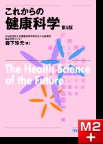これからの健康科学 第5版