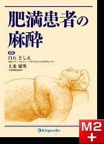 肥満患者の麻酔