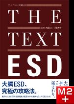 ザ・テキスト 大腸ESD
