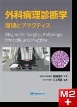外科病理診断学 原理とプラクティス