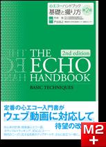 心エコーハンドブック 基礎と撮り方 第2版
