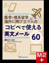 医学・理系留学 海外に翔び立つ人のコピペで使える英文メール60