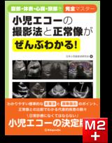 小児エコーの撮影法と正常像がぜんぶわかる!腹部・体表・心臓・頭部を完全マスター