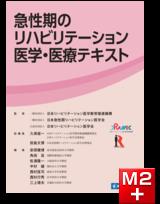 急性期のリハビリテーション医学・医療テキスト