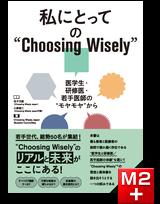 """私にとっての""""Choosing Wisely"""" 医学生・研修医・若手医師の""""モヤモヤ""""から"""