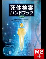 死体検案ハンドブック第4版