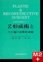 Z形成術とその他の皮膚形成術