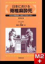 日本における脊椎麻酔死改訂第2版