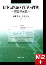 日本の医療と疫学の役割