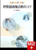 見る・診る・語る 呼吸器画像診断のコツ