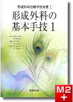 形成外科治療手技全書Ⅰ 形成外科の基本手技1
