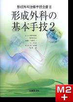 形成外科治療手技全書Ⅱ 形成外科の基本手技2