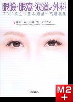 眼瞼・眼窩・涙道の外科 -スグに役立つ基本知識~高度技術
