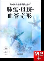 形成外科治療手技全書Ⅴ 腫瘍・母斑・血管奇形