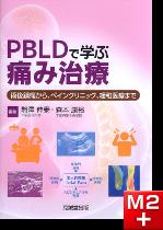 PBLDで学ぶ痛み治療―術後鎮痛から、ペインクリニック、緩和医療まで―