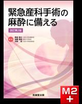 緊急産科手術の麻酔に備える 改訂第2版