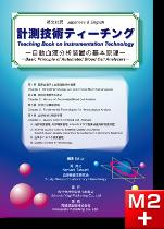 計測技術ティーチング-自動血球分析装置の基本原理-