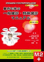改訂第3版 事例で学ぶ一般健診・特殊健診マニュアル