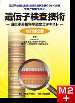 遺伝子検査技術-遺伝子分析科学認定士テキスト- 改訂第2版