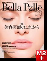Bella Pelle 2016年8月号(Vol.1 No.1)