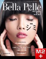 Bella Pelle 2017年2月号(Vol.2 No.1)
