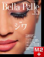Bella Pelle 2017年5月号(Vol.2 No.2)