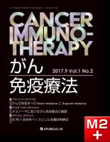 がん免疫療法 Cancer Immunotherapy 2017年9月号(Vol.1 No.2)