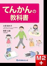 てんかんの教科書