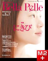 Bella Pelle 2018年2月号(Vol.3 No.1)