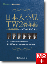 日本人小児TW2骨年齢