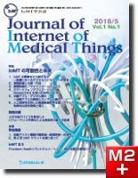 Journal of Internet of Medical Things 2018年5月号(Vol.1 No.1)