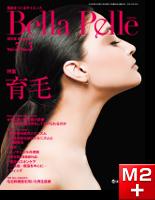 Bella Pelle 2018年8月号(Vol.3 No.3)