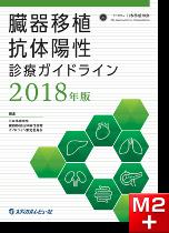 臓器移植抗体陽性診療ガイドライン 2018年版