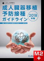 成人臓器移植予防接種ガイドライン 2018年版