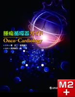 腫瘍循環器ガイド Onco-Cardiology