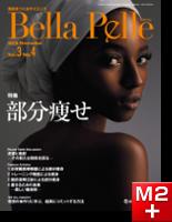 Bella Pelle 2018年11月号(Vol.3 No.4)