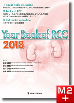 Year Book of RCC 2018