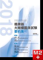 循環器大規模臨床試験要約集 2018年版