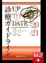 日常診療に活かす診療ガイドラインUP-TO-DATE 2020-2021
