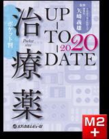 ポケット判 治療薬UP-TO-DATE 2020
