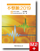Medical Topics Series 不整脈 2019