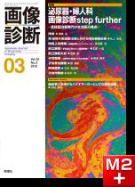 画像診断 2012年3月号(Vol.32 No.3) 泌尿器・婦人科画像診断step further