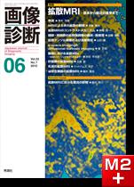 画像診断2013年6月号(Vol.33No.7)拡散MRI-基本から最近の進歩まで-
