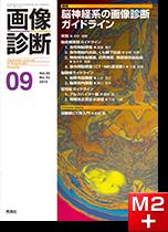 画像診断 2013年9月号(Vol.33 No.10) 脳神経系の画像診断ガイドライン