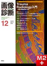 画像診断 2013年12月号(Vol.33 No.14) Trauma Radiology 入門 -外傷の画像診断とIVR-