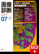 画像診断 2014年7月号(Vol.34 No.8) ビギナーのための胸部画像診断 −Q&Aアプローチ−