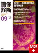 画像診断 2014年9月号(Vol.34 No.10) エキスパートの診断過程を学ぶ腹部画像診断