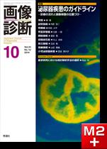 画像診断 2014年10月号(Vol.34 No.12) 泌尿器疾患のガイドライン -診療の流れと画像検査の位置づけ-