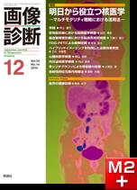 画像診断 2014年12月号(Vol.34 No.14) 明日から役立つ核医学 ―マルチモダリティ戦略における活用法―