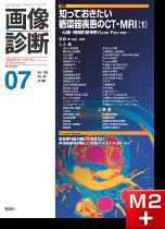 画像診断 2015年7月号(Vol.35 No.8) 知っておきたい循環器疾患のCT・MRI (1) −心臓・頸部血管疾患Case Review−